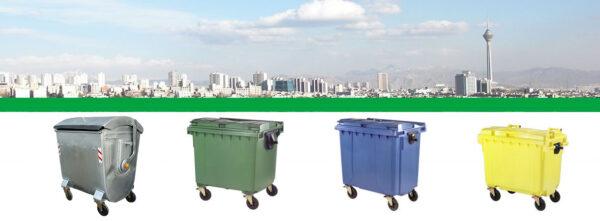 سطل زباله بزرگ پلاستیکی چهار چرخ